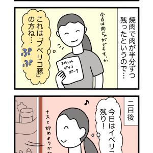 【ヒトまんが】イベリコ豚は…?