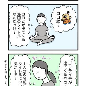 【ヒトまんが】瞑想10分間