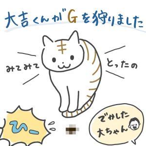 【1コマ】ハンティング