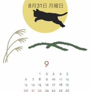 9月のスマホカレンダー【修正版】