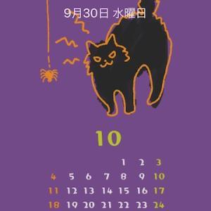 10月のスマホカレンダー