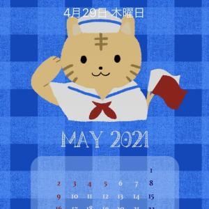 2021年5月のスマホカレンダー
