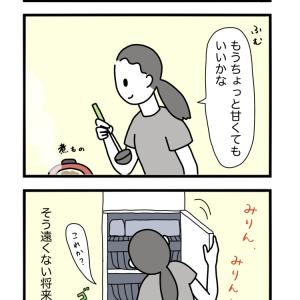 【ヒトまんが】予言