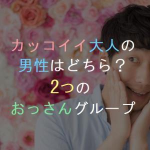カッコイイ大人の男性(おっさん)はどちら?婚活・婚活・恋活・友活・マッチングアプリ・お見合いパーティー