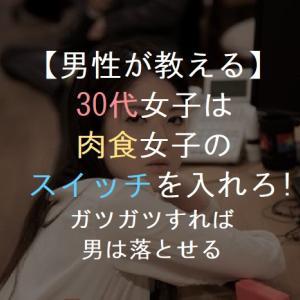 【男性が教える】30代女子は肉食女子のスイッチを入れろ!婚活・恋活・友活・マッチングアプリ・お見合いパーティー