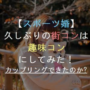 【スポーツ婚】久しぶりの街コンは趣味コンにしてみた!婚活・婚活・恋活・友活・お見合いパーティー