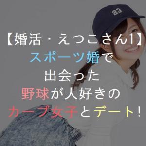 【婚活・えつこさん1】野球好きのカップ女子とデート!恋活・友活・街コン・お見合いパーティー