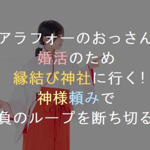 【神社で神頼み】滋賀県の多賀大社で縁結びのご利益!これでパートナーができる