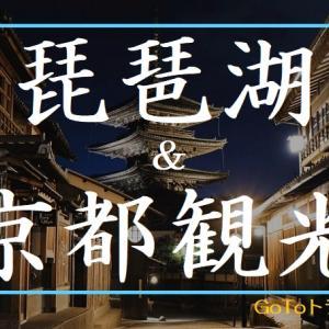久しぶりの旅行は琵琶湖と京都を観光!GoToトラベルキャンペーンを利用しました