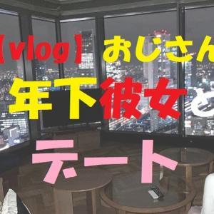 【vlog】おじさんが年下の彼女と夜景ホテルでデートをしてきた【名古屋】