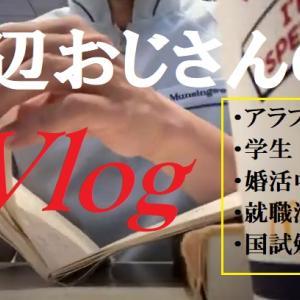 【ノリノリのVlog】痛々しい底辺のおじさんの婚活・転職・国試の日常