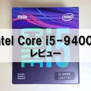 Intel Core i5-9400Fをレビュー コスパ最強のデスクトップ用CPU