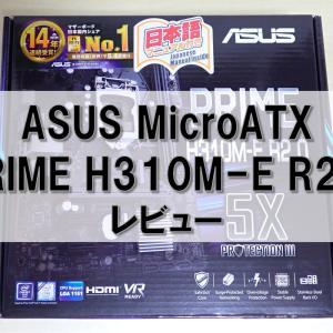 ASUS PRIME H310M-E R2.0レビュー 手頃な価格のMicroATXマザーボード
