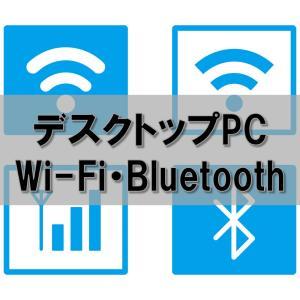 デスクトップPCをワイヤレス化 Wi-Fi・Bluetoothを搭載する方法の比較