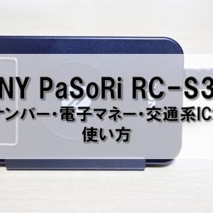 PaSoRi RC-S380 マイナンバー・電子マネー・交通系ICカードを使う設定手順