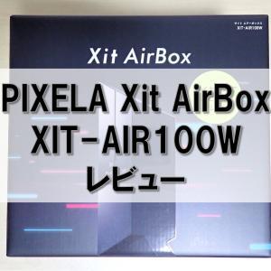 ピクセラ サイトエアーボックス XIT-AIR100W TVチューナーのレビュー