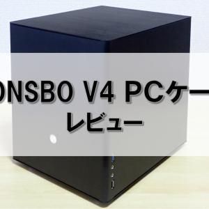 JONSBO(ジョンスボ) V4レビュー コンパクトでシンプルなPCケース