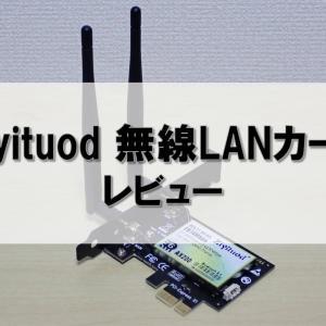 Ziyituodの無線LANカードをレビュー Wi-Fi 6対応のPCIe拡張カード