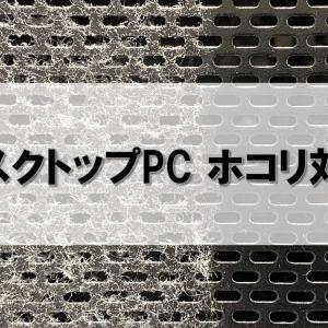 デスクトップPCのホコリ対策 ケース内部の掃除を楽にする方法