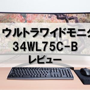 【LG ウルトラワイドモニター 34WL75C-B レビュー】曲面ディスプレイの使い心地を紹介