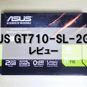 【ASUS GT710-SL-2GD5 レビュー】スペックとベンチマーク結果を紹介