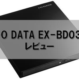 【I-O DATA EX-BD03K レビュー】バスパワー対応のブルーレイドライブ