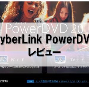 【CyberLink PowerDVD レビュー】高機能メディアプレイヤーのエディション比較
