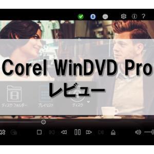 【Corel WinDVD Pro レビュー】低価格なWindows用メディアプレイヤー