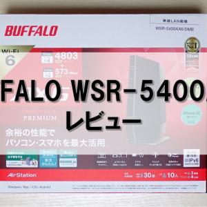 【BUFFALO WSR-5400AX6 レビュー】Wi-Fi 6対応 無線LANルーターのベンチマーク計測