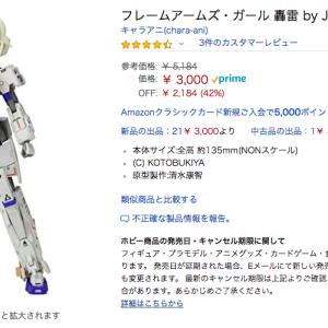 Amazonで今日売れたもの NO.1