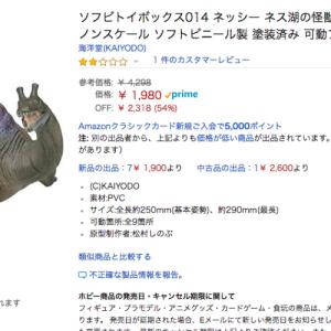 Amazonで今日売れたもの NO.2 ソフビトイボックス014 ネッシー ネス湖の怪獣