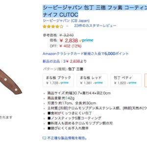 Amazonで今日売れたもの NO.4 シービージャパン 包丁 三徳 フッ素 コーティング 天然木柄 ノンスティックナイフ CUTOC