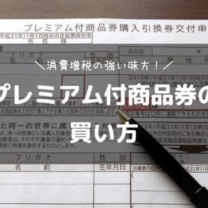 【消費増税関連】プレミアム付商品券の買い方