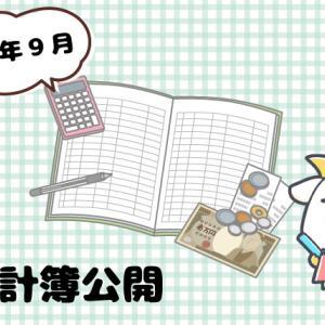 【2019年9月】世帯年収600万円台専業主婦家庭の家計簿公開