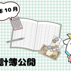 【2019年10月】世帯年収600万円台専業主婦家庭のリアル家計簿公開