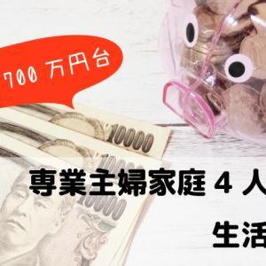 年収700万円台、専業主婦・子供2人の4人家族のリアル生活費【2020年版】