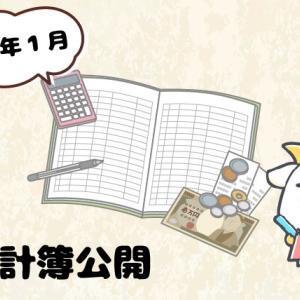 【2020年1月】世帯年収700万円台専業主婦家庭のリアル家計簿公開