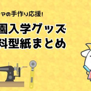 入園入学グッズに使える無料型紙総まとめ