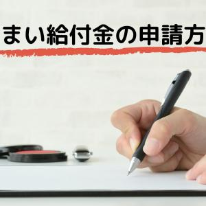 【すまい給付金】新築マンションを購入した時の必要書類の集め方と申請方法