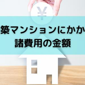 マンション購入でかかる諸費用はいくら?家を買うときにかかるのは頭金だけじゃない!