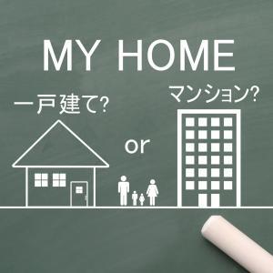 子供が小さいうちは一戸建てに住みたいと思っていた私が、マンションを買った理由
