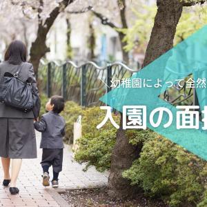 【幼稚園の面接服】近所の普通の幼稚園なのに普段着NG!?