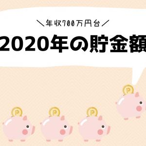年収700万円台4人家族・専業主婦家庭の2020年貯金額と、2021年の貯金目標