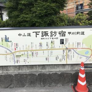 中山道一人歩き 7日目 和田宿 和田峠 下諏訪宿