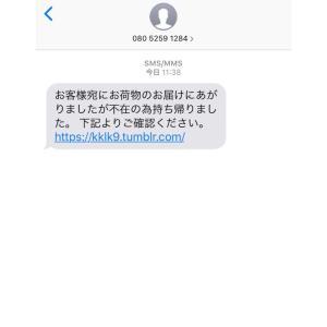 フィッシング詐欺メール(2)