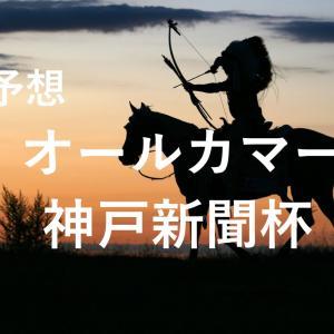 第65回オールカマー・第67回神戸新聞杯 予想