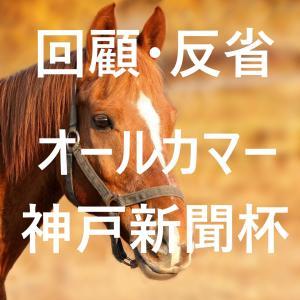 オールカマー・神戸新聞杯  回顧・反省