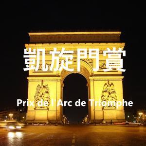 第98回凱旋門賞~Prix de l'Arc de Triomphe~ 予想