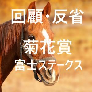 菊花賞・富士ステークス 回顧・反省