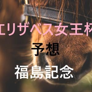 第44回エリザベス女王杯・第55回福島記念 予想